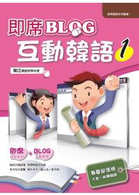 即席BLOG互動韓語1(書附MP3)