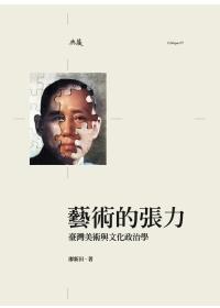 藝術的張力 :  臺灣美術與文化政治學 /