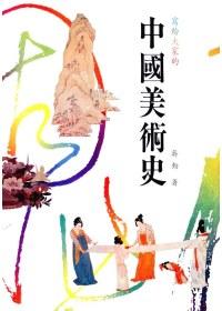 中國美術史(精裝)