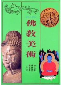 佛教美術(平裝)