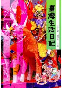 臺灣生活日記(平∕10-11-12)