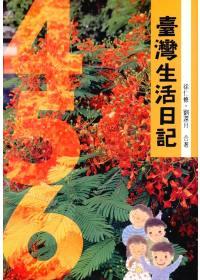 臺灣生活日記(平∕4-5-6)