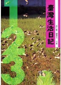 臺灣生活日記 (平∕1-2-3)
