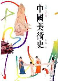 中國美術史(平裝)