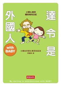 達令是外國人with BABY