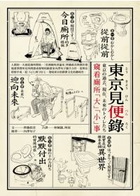 東京見便錄:窺看廁所「大」「小」事:東京の過去.現在.未來のトイレたち