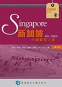 新加坡:小國繁榮之道
