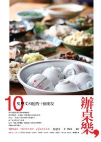 辦桌樂,吳恩文和他的十個朋友