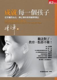 成就每一個孩子:從芬蘭到台北,陳之華的教育觀察筆記