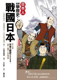 日本人這樣學歷史:戰國日本,室町時代.戰國時代~江戶時代篇