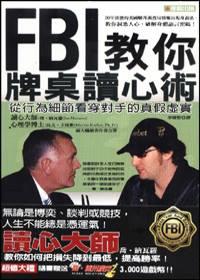 FBI教你牌桌讀心術:從行為細節看穿對手的真假虛實