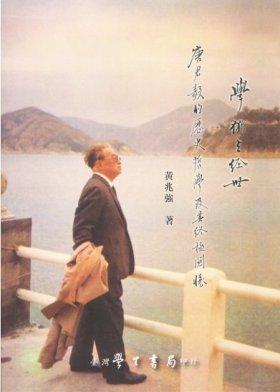 學術與經世:唐君毅的歷史哲學及其終極關懷