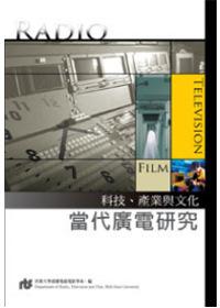當代廣電研究:科技、產業與文化