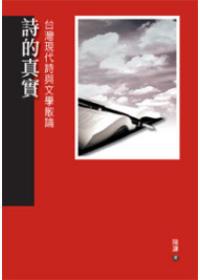 詩的真實:臺灣現代詩與文學散論