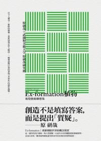 Ex-formation植物:視覺藝術聯想集