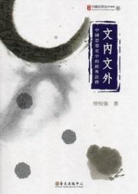 文內文外:中國思想史中的經典詮釋