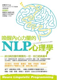 喚醒內心力量的NLP心理學 =  Neuro linguistic programming /