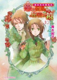 維多利亞薔薇色 vol.10 戀之禮服與秘密之鏡