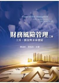 財務風險管理:工具、衡量與未來發展