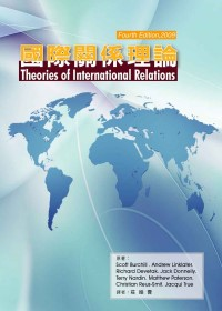 國際關係理論