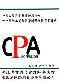 中國加工貿易與海關保稅帳作業實務