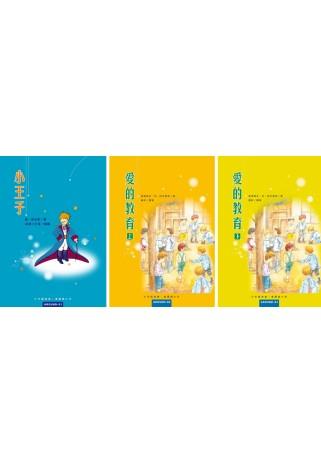 小學生必讀 3書:小王子 愛的教育 上  愛的教育 下