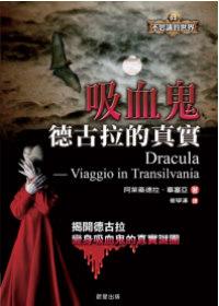 吸血鬼德古拉的真實:揭開德古拉變身吸血鬼的真實謎團