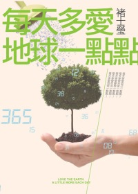 每天多愛地球一點點 =  Love the earth a little more each day /