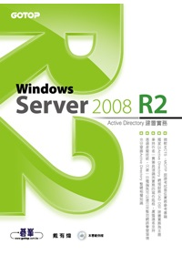 Windows Server 2008 R2 Active Directory建置實務 /