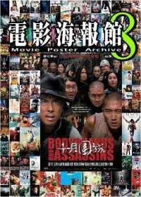 電影海報館^(8^)2009香港電影專輯