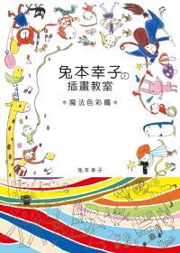 兔本幸子的插畫教室.魔法色彩篇