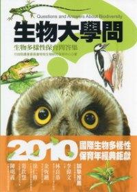 生物大學問:生物多樣性保育問答集
