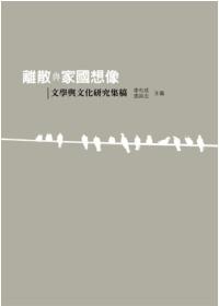 離散與家國想像:文學與文化研究集稿