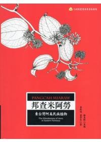 邦查米阿勞 : 東台灣阿美民族植物 = Pangcah Miaraw:the ethnobotany of Amis in eastern Formosa