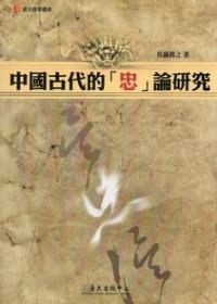 中國古代的「忠」論硏究