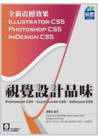 視覺設計品味:PhotoShop CS5.Illustrator CS5.InDesign CS5