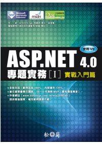ASP.NET 4.0專題實務,實戰入門篇(使用VB)
