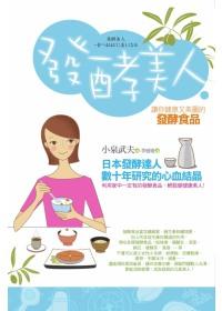 發酵美人:讓你健康又美麗的發酵食品