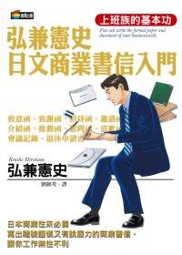 弘兼憲史日文商業書信入門