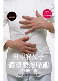 田中宥久子體整型按摩術特別應用篇打造全身的美麗肌膚