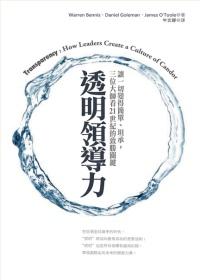 透明領導力:領導者如何在組織裡創造坦承文化