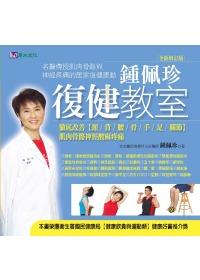 鍾佩珍復健教室:徹底改善【頸/背/腰/骨/手/足/關節】肌肉骨骼神經酸麻疼痛