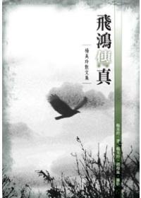 飛鴻傳真:楊美玲散文集