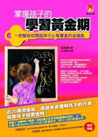 掌握孩子的學習黃金期:一把幫助您開啟孩子心智寶盒的金鑰匙!