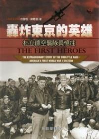 轟炸東京的英雄:杜立德空襲隊員憶往