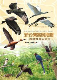 新臺灣賞鳥地圖:跟著飛鳥去旅行