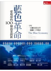 藍色革命:愛地球的100個商業創新