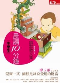 晨讀10分鐘:幽默散文集