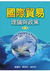 國際貿易:理論與政策