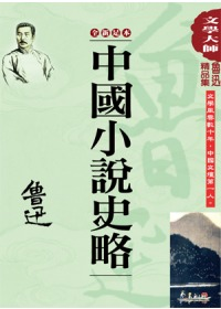 魯迅精品集6:中國小說史略(全新足本)